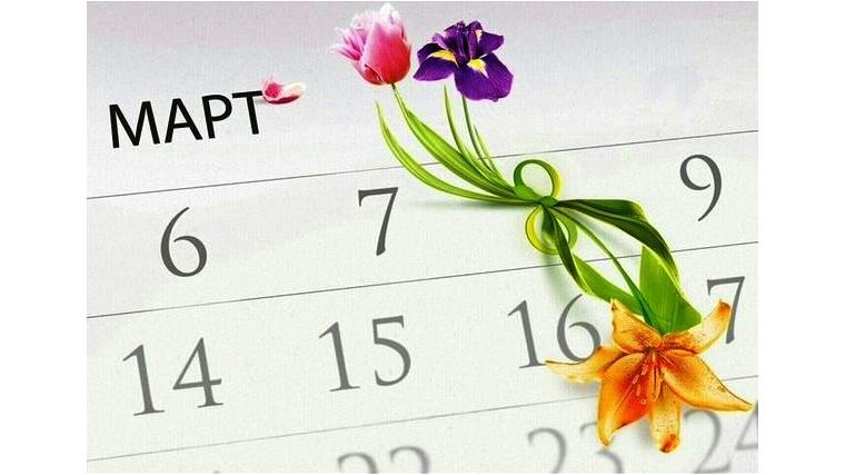 Март, 8 марта